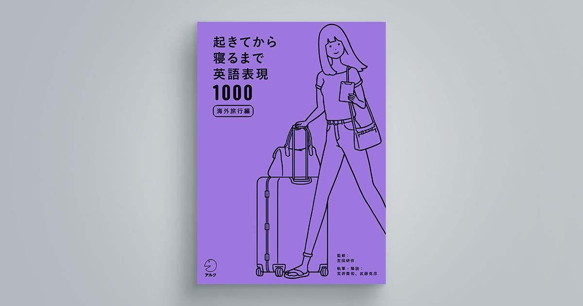 起きてから寝るまで英語表現1000 海外旅行編