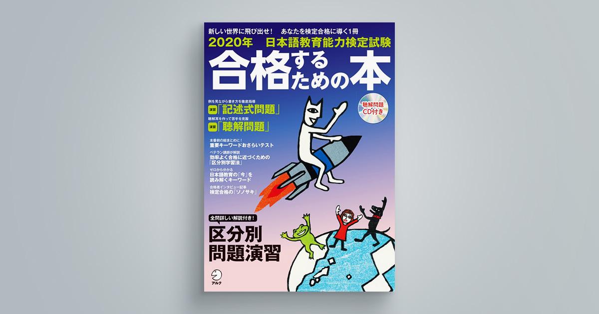 2020年 日本語教育能力検定試験 合格するための本