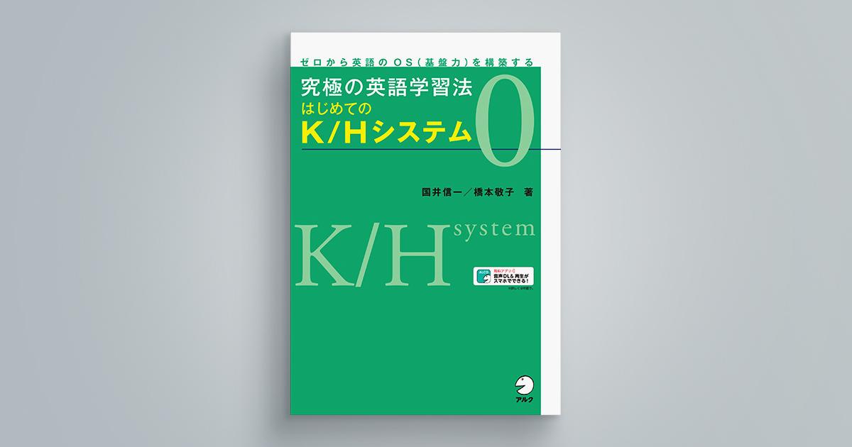 究極の英語学習法 はじめてのK/Hシステム