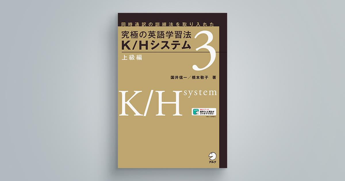 究極の英語学習法 K/Hシステム 上級編