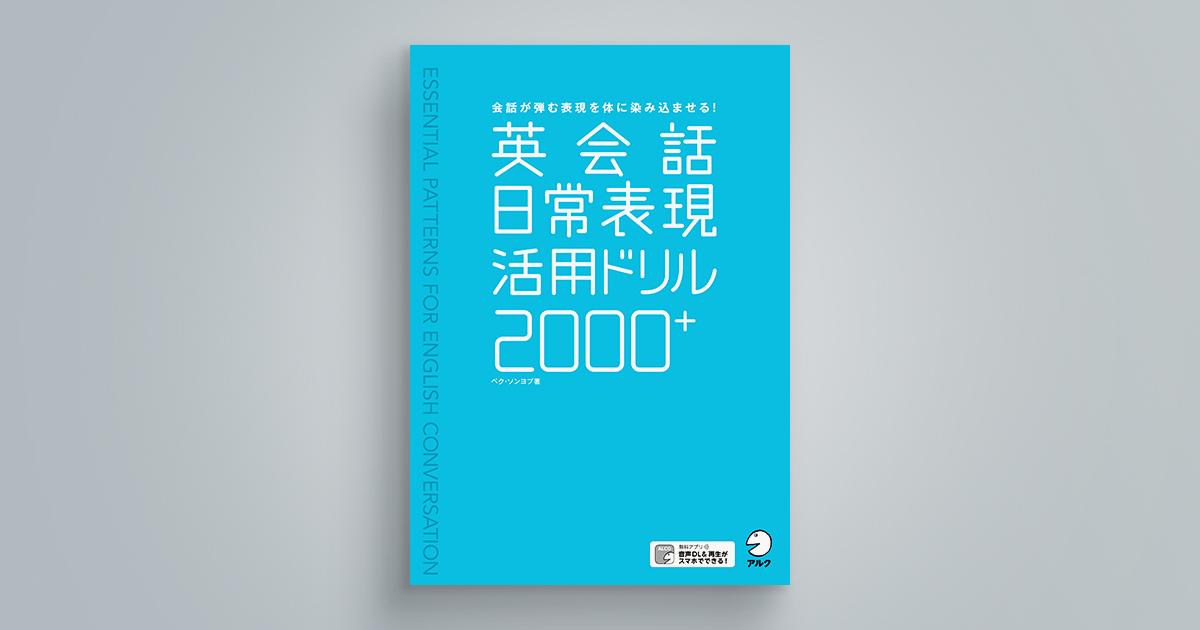 英会話日常表現活用ドリル2000+