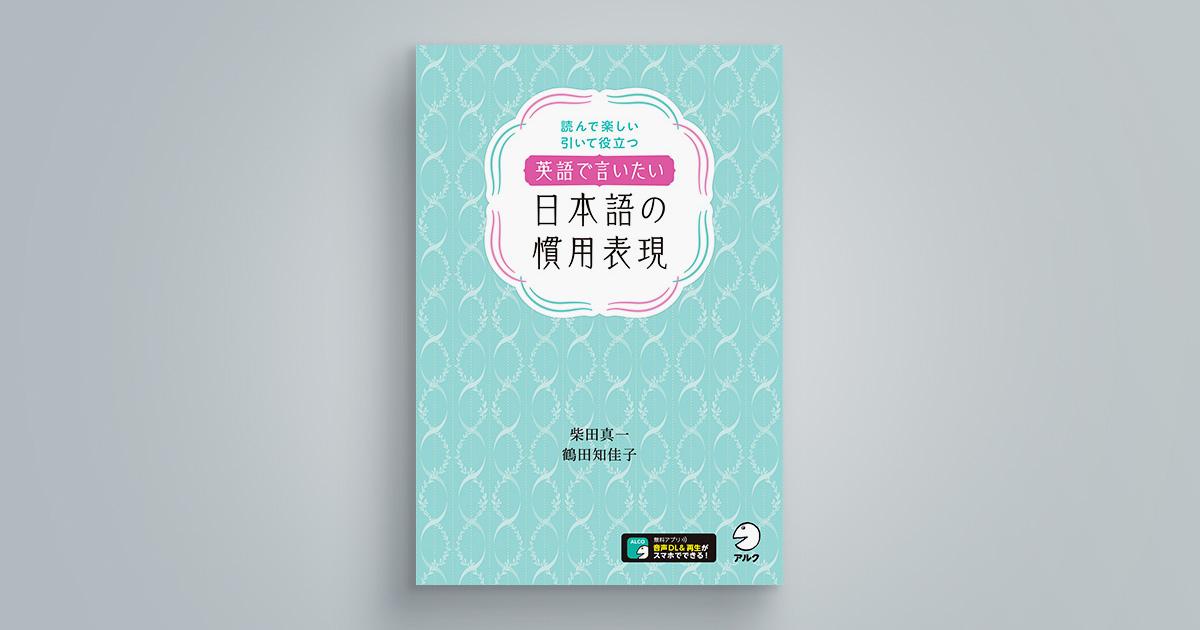 英語で言いたい日本語の慣用表現