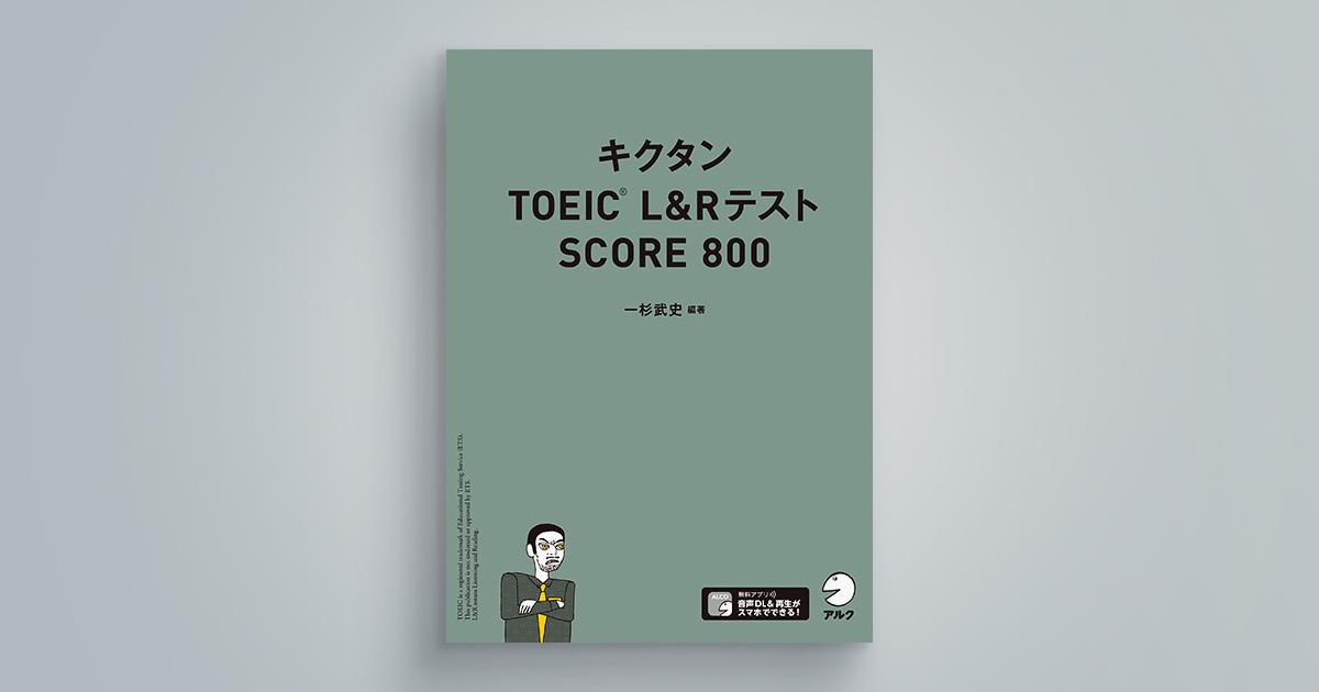 キクタンTOEIC(R) L&Rテスト SCORE800