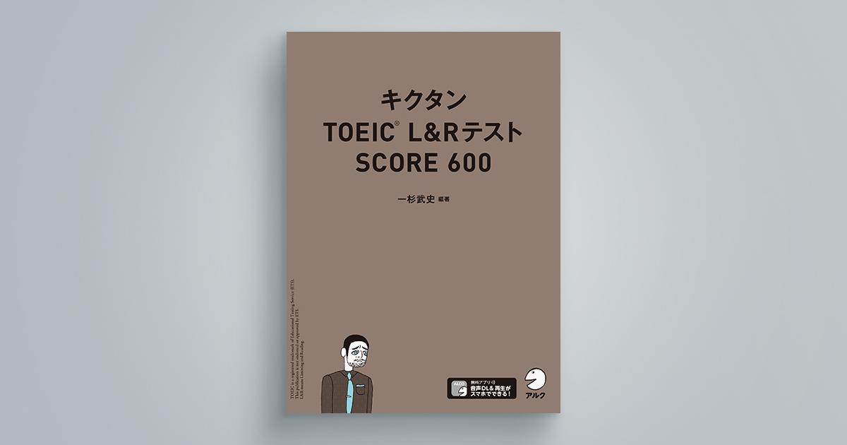 キクタンTOEIC(R) L&Rテスト SCORE600