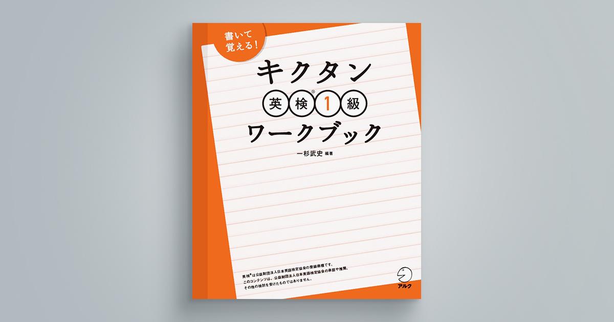 キクタン英検(R)1級ワークブック