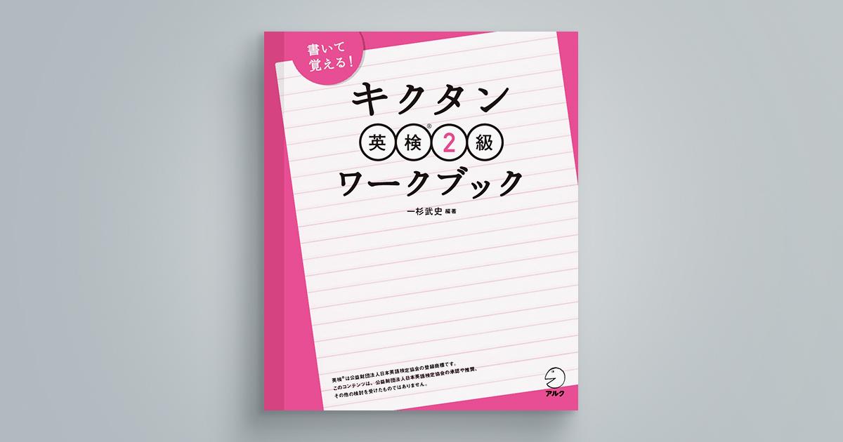 キクタン英検(R)2級ワークブック 書いて覚える!