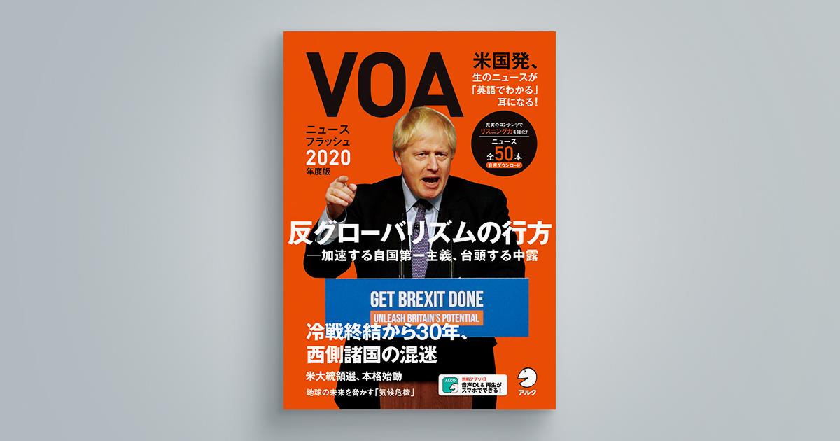 VOAニュースフラッシュ2020年度版