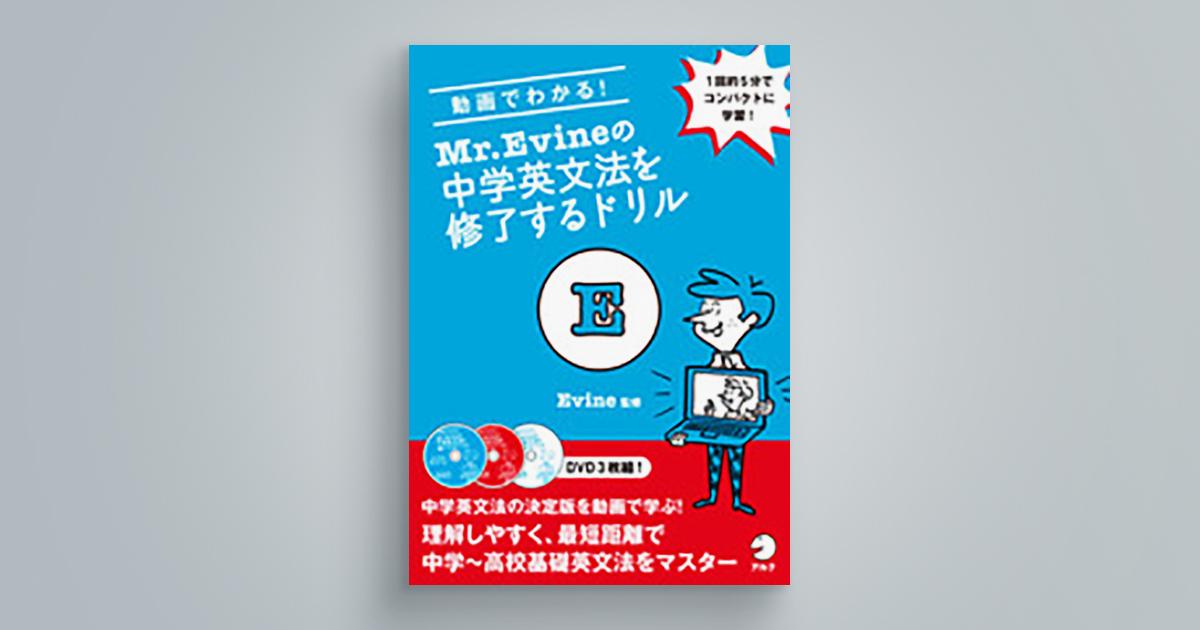 動画でわかる! Mr. Evineの中学英文法を修了するドリル