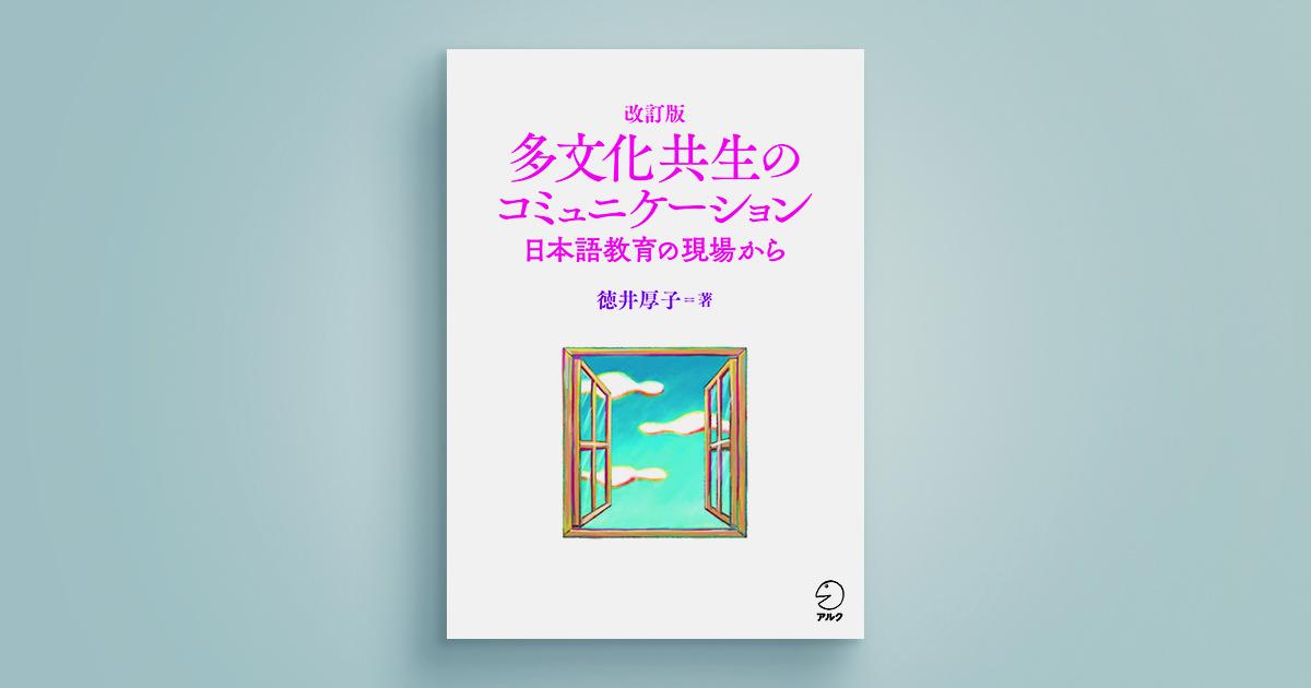 改訂版 多文化共生のコミュニケーション -日本語教育の現場から-