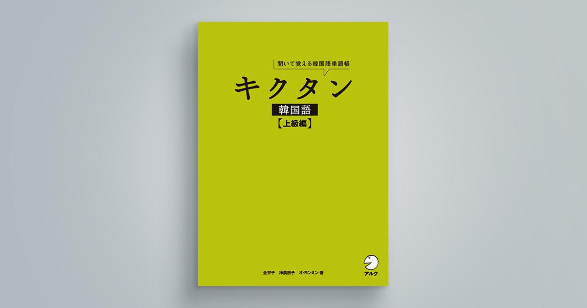 キクタン韓国語【上級編】