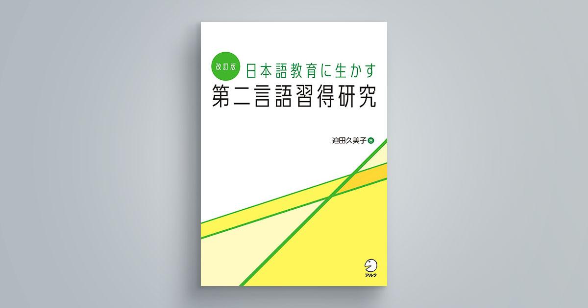 改訂版 日本語教育に生かす 第二言語習得研究