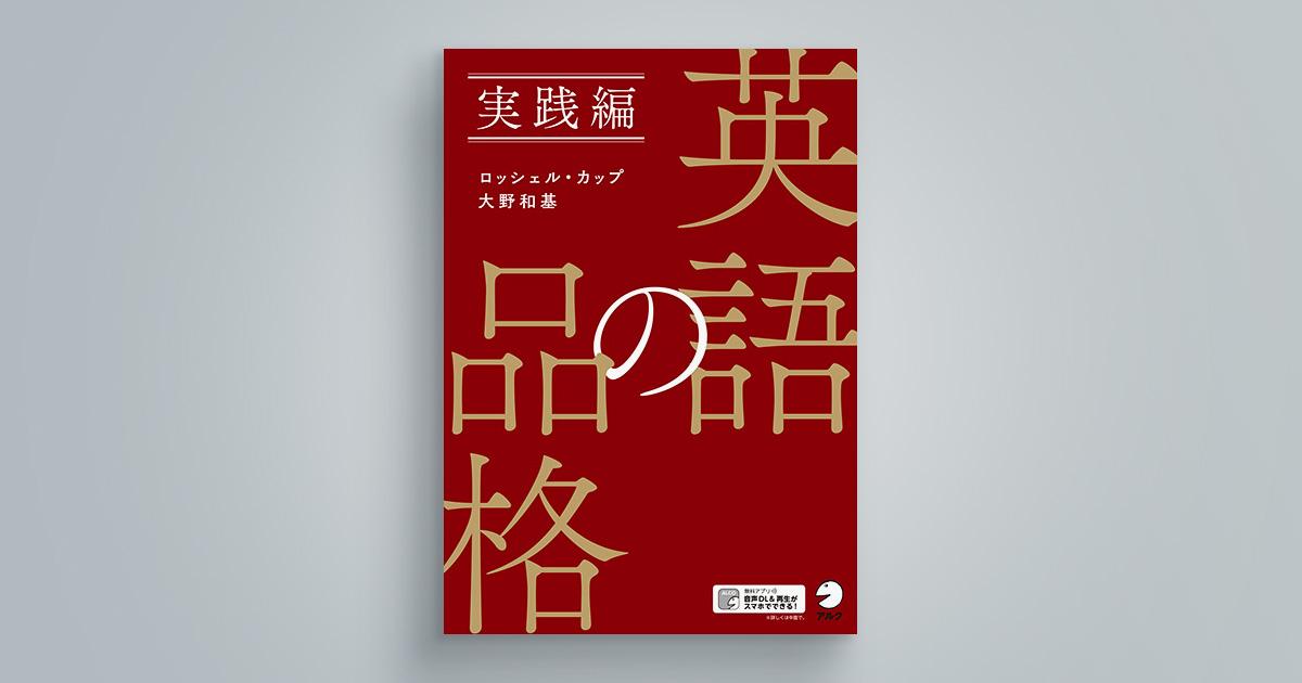 英語の品格 実践編