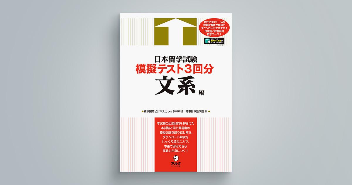 日本留学試験模擬テスト3回分 文系編