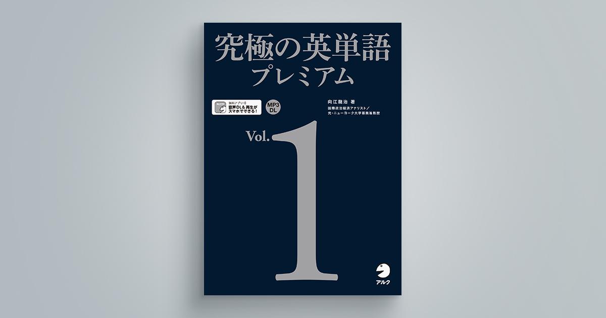 究極の英単語プレミアム Vol. 1