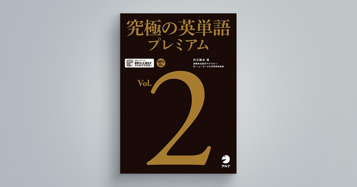究極の英単語プレミアム Vol. 2
