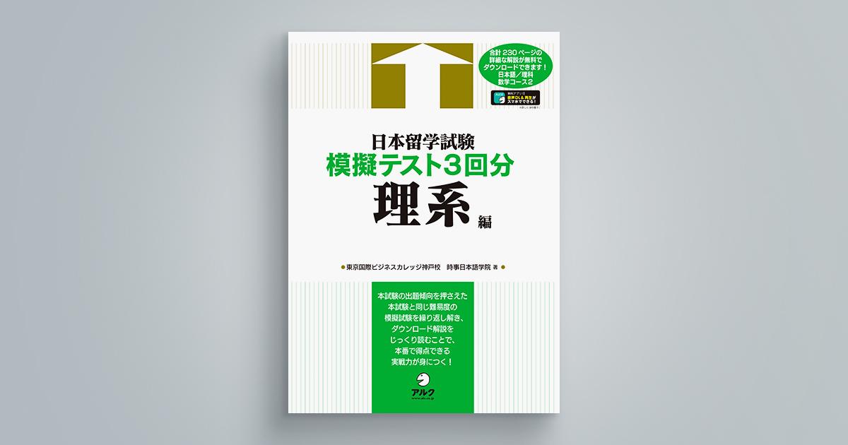 日本留学試験模擬テスト3回分 理系編