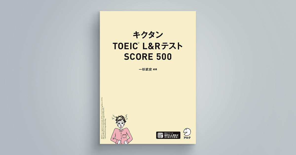 キクタンTOEIC(R) L&Rテスト SCORE500