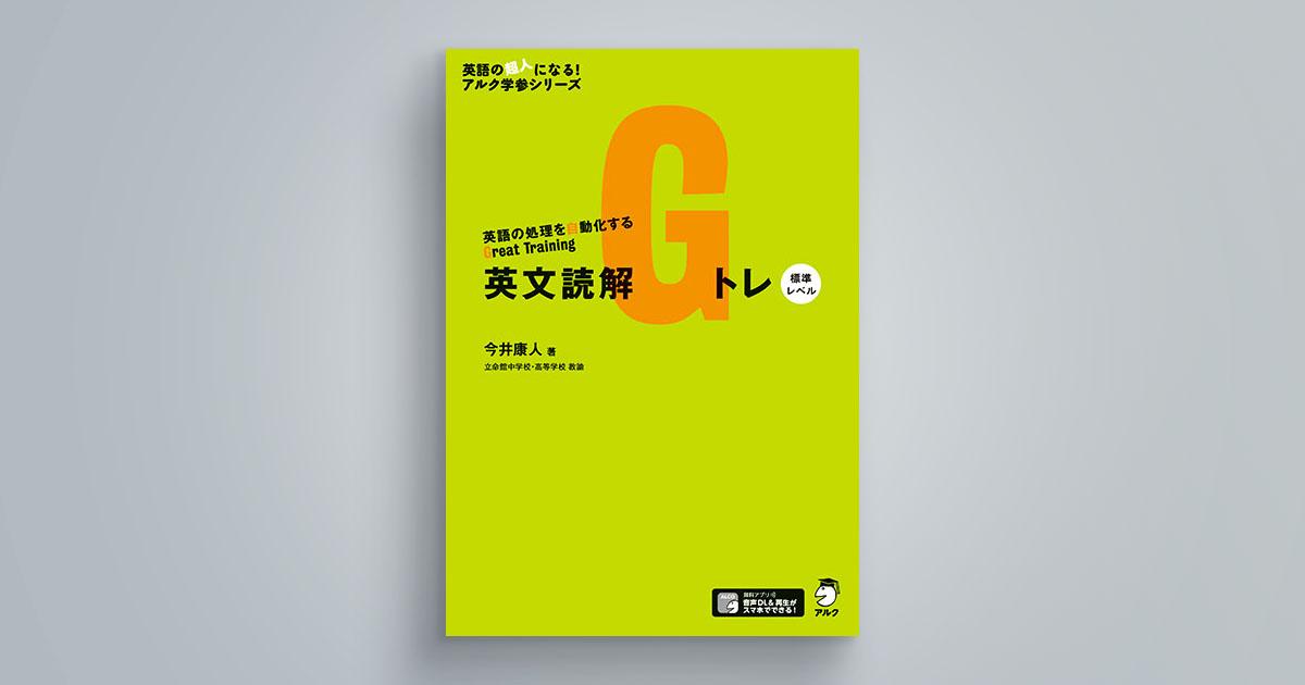 英文読解Gトレ 標準レベル