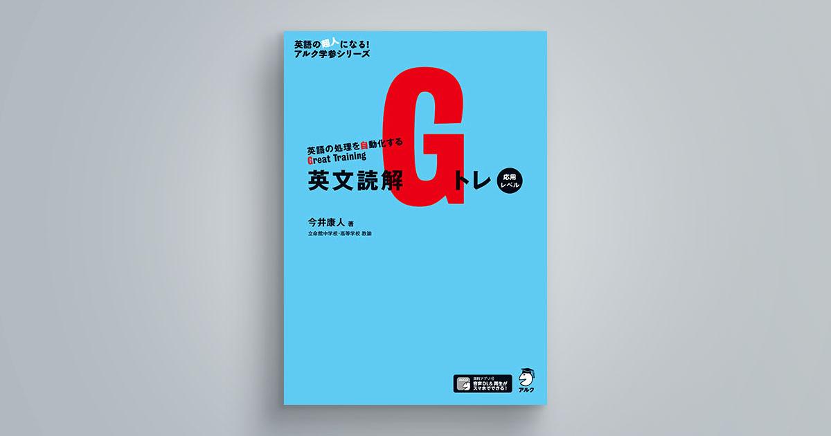 英文読解Gトレ 応用レベル
