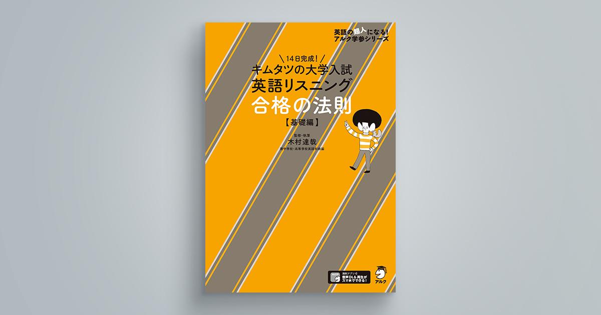 キムタツの大学入試英語リスニング 合格の法則【基礎編】