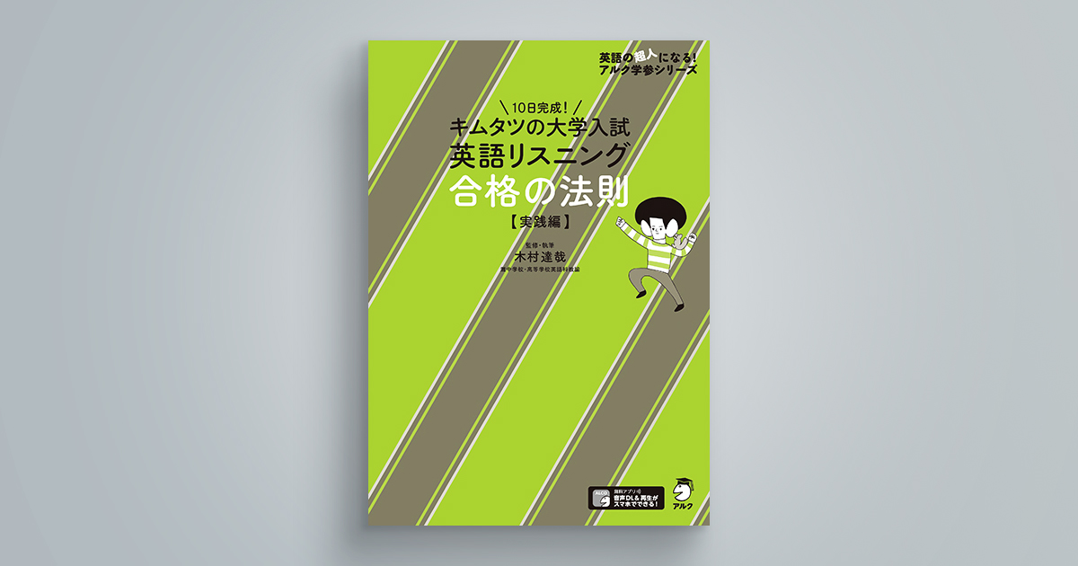 キムタツの大学入試英語リスニング 合格の法則【実践編】