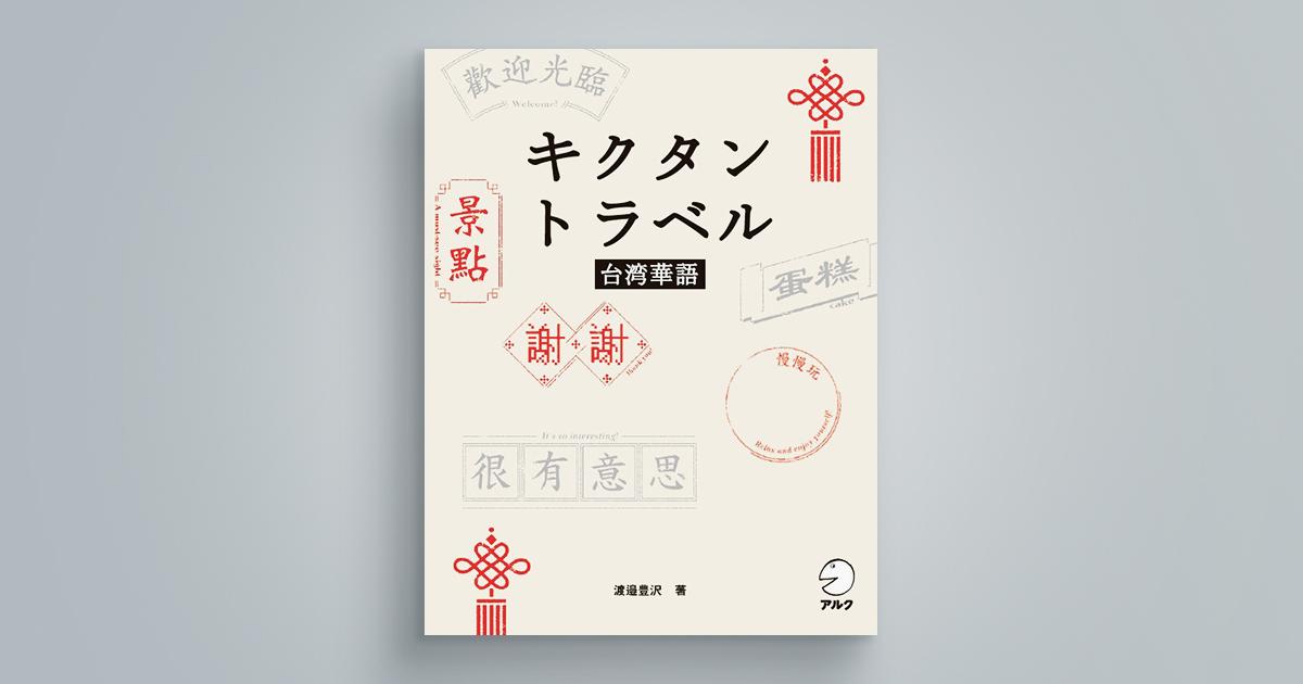 キクタントラベル台湾華語