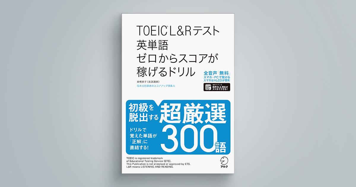 TOEIC(R)L&Rテスト 英単語 ゼロからスコアが稼げるドリル