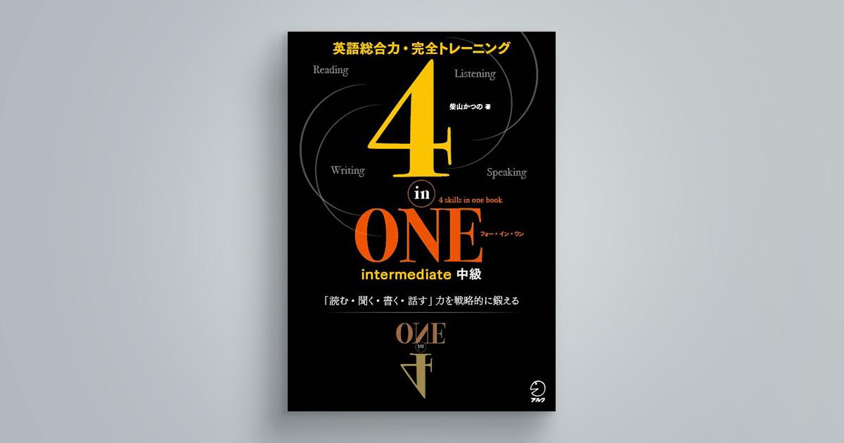 4-in-ONE intermediate 中級
