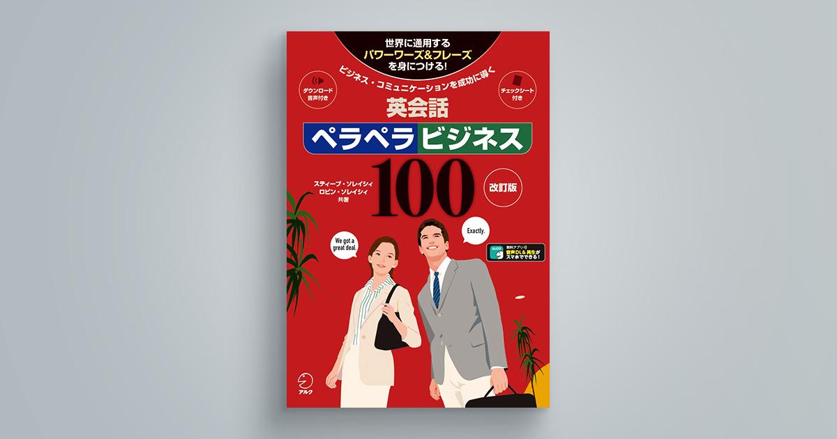 改訂版 英会話ペラペラビジネス100