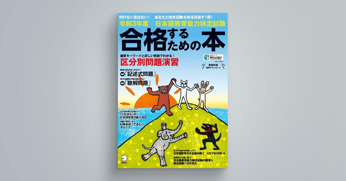 令和3年度 日本語教育能力検定試験 合格するための本