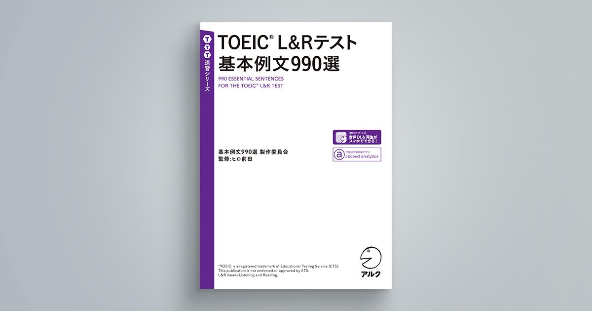 TOEIC(R) L&Rテスト 基本例文990選
