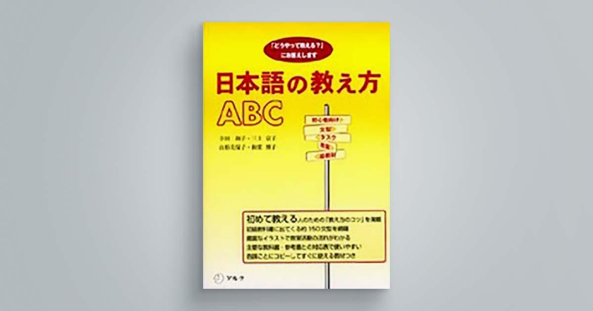 日本語の教え方ABC