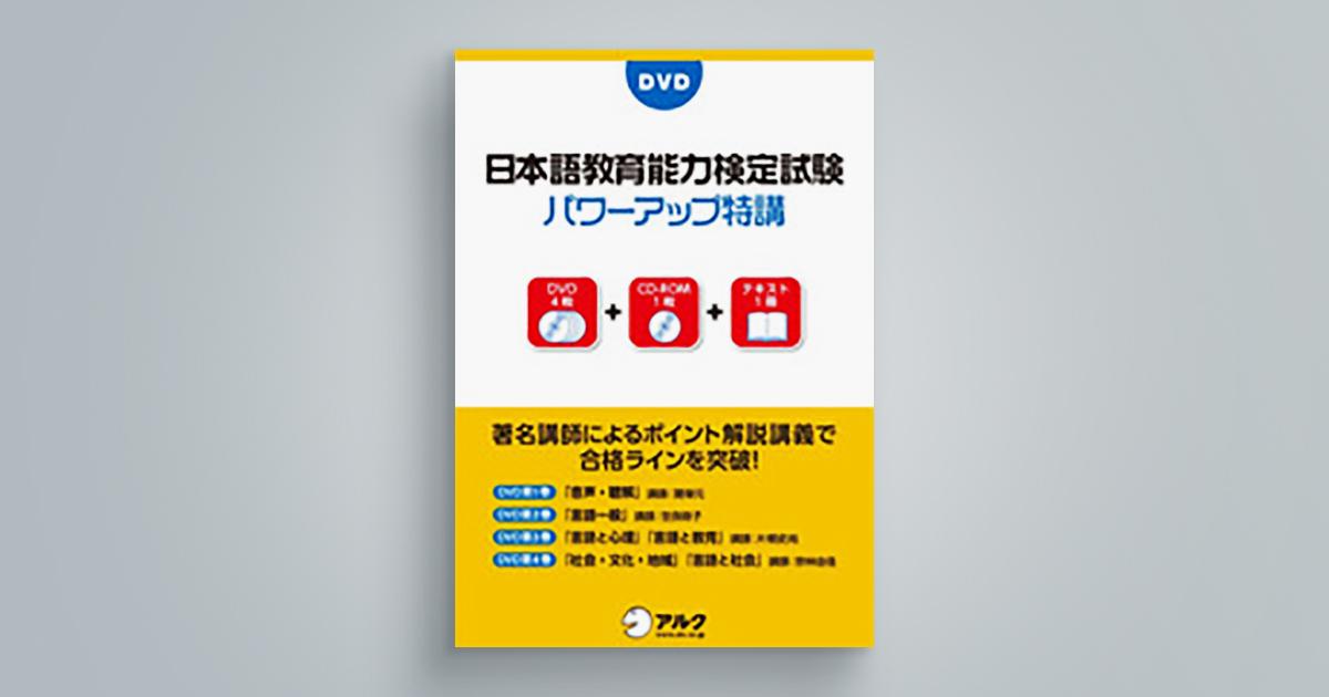 DVD日本語教育能力検定試験パワーアップ特講
