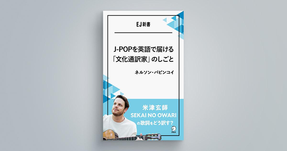 J-POPを英語で届ける「文化通訳家」のしごと