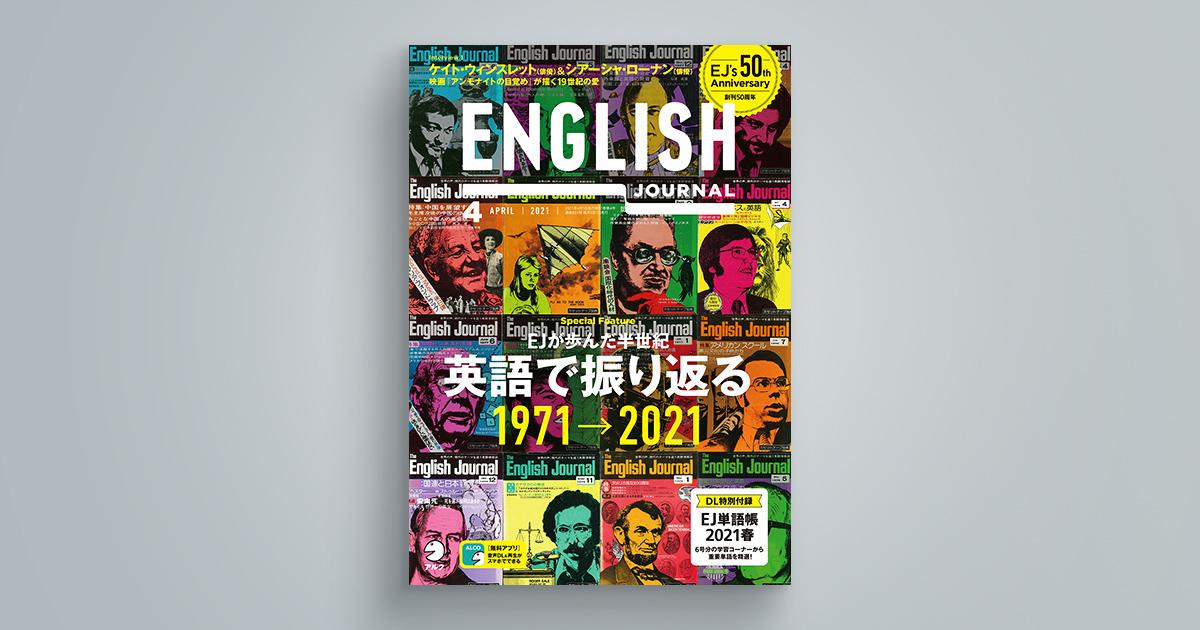 ENGLISH JOURNAL 2021年4月号
