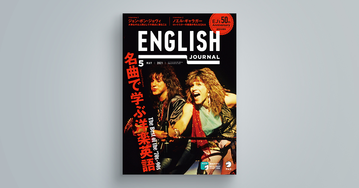 ENGLISH JOURNAL 2021年5月号