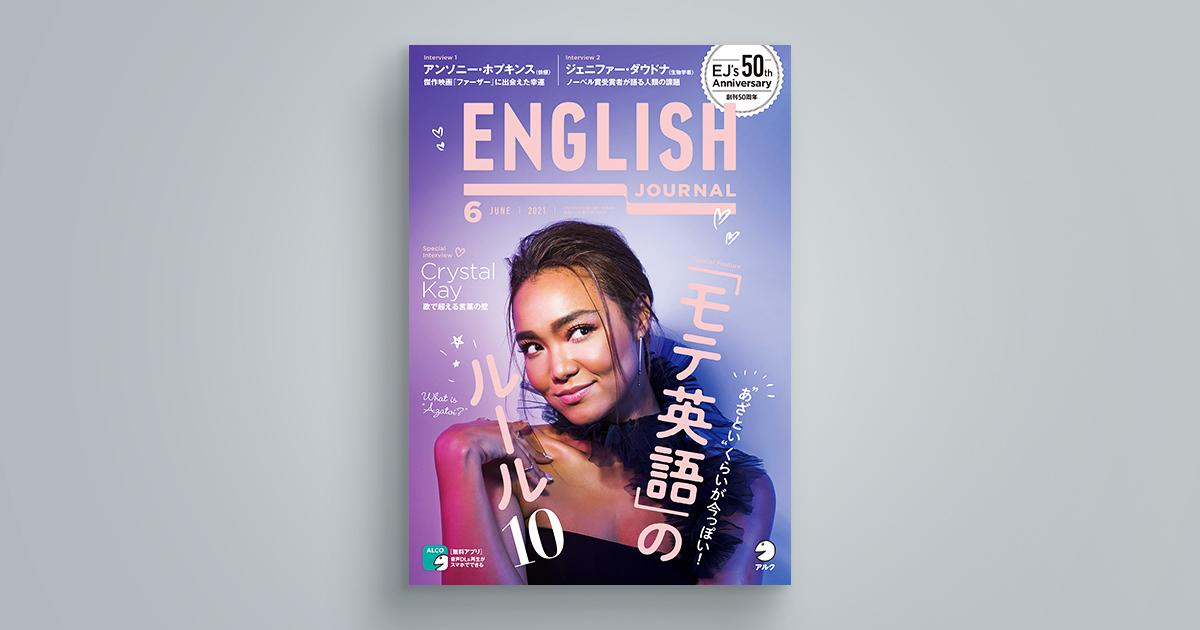 ENGLISH JOURNAL 2021年6月号