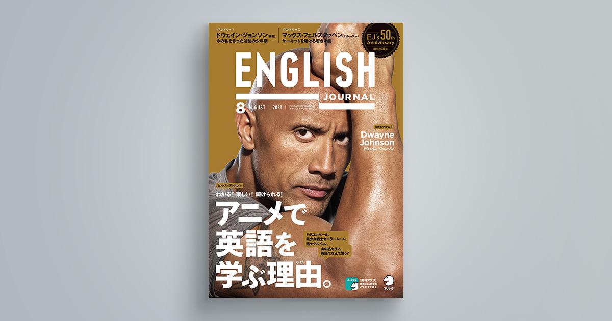 ENGLISH JOURNAL 2021年8月号