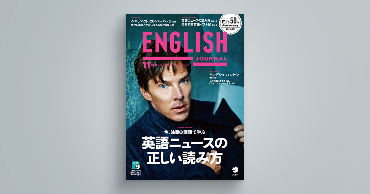 ENGLISH JOURNAL 2021年11月号