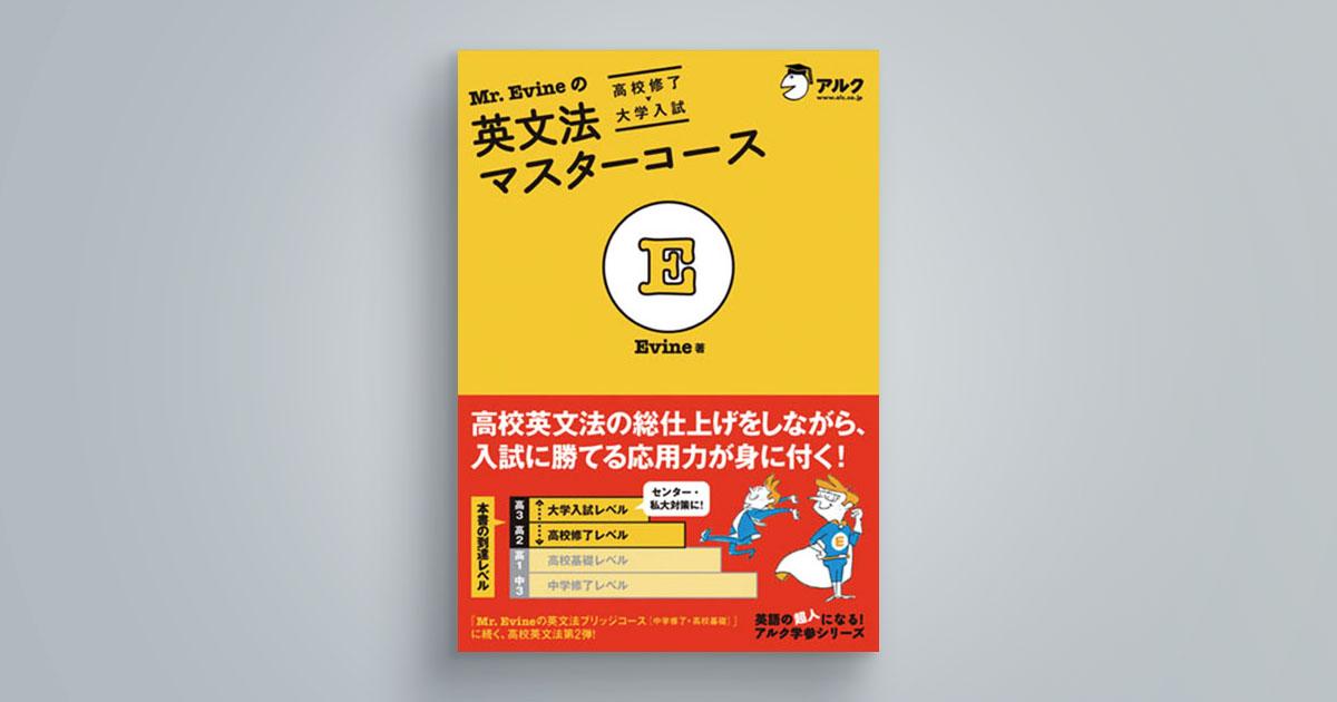 Mr.Evineの英文法マスターコース[高校修了→大学入試]