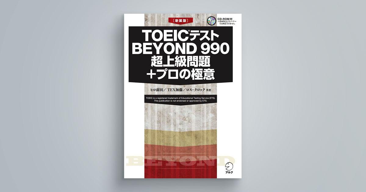 [新装版]TOEIC(R)テスト BEYOND 990 超上級問題+プロの極意