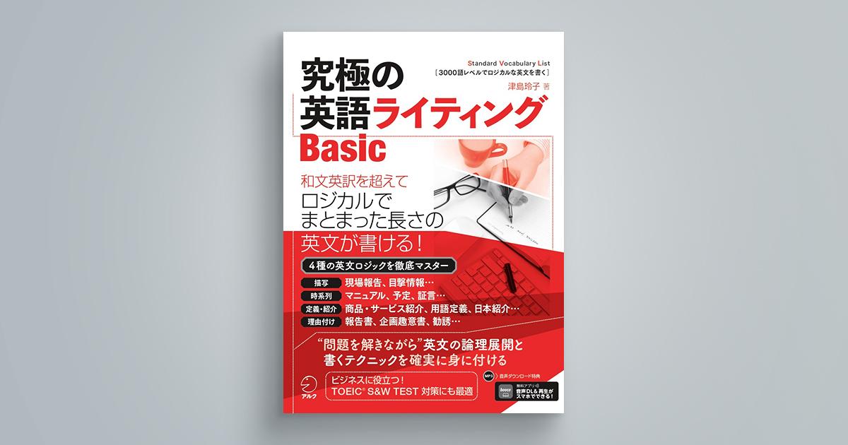 究極の英語ライティングBasic