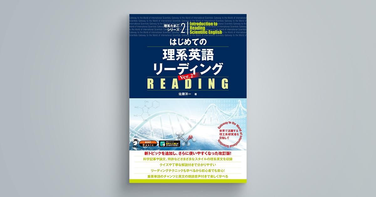 はじめての理系英語リーディング Ver.2
