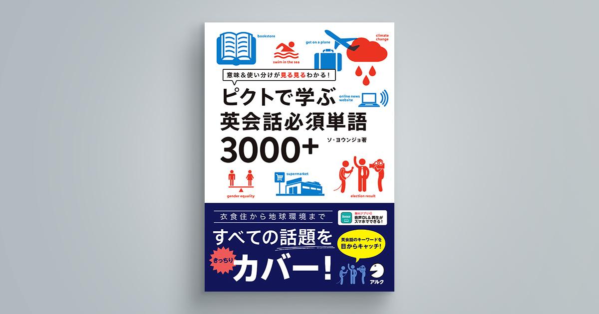 ピクトで学ぶ英会話必須単語3000+
