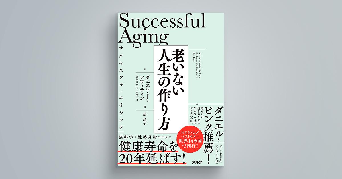 サクセスフル・エイジング 老いない人生の作り方