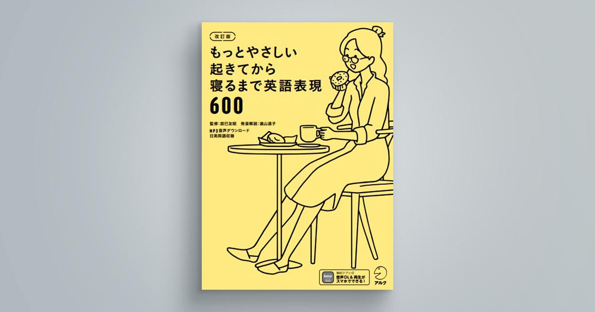 改訂版 もっとやさしい起きてから寝るまで英語表現600