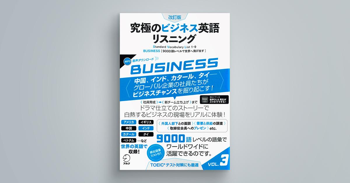 改訂版 究極のビジネス英語リスニング Vol. 3