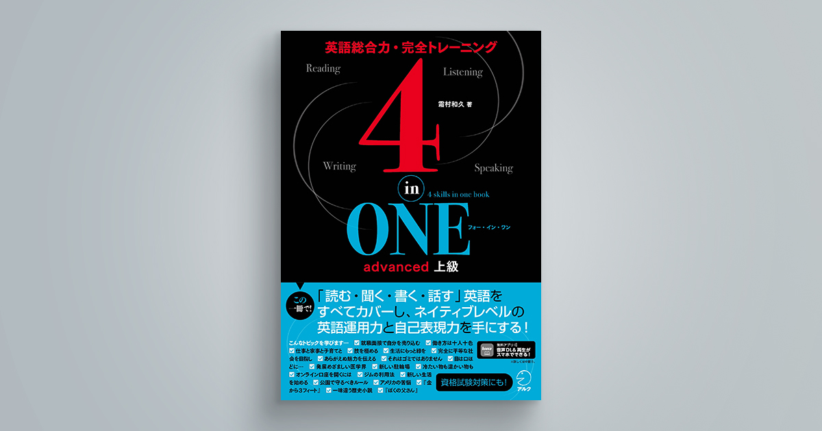 4-in-ONE advanced 上級