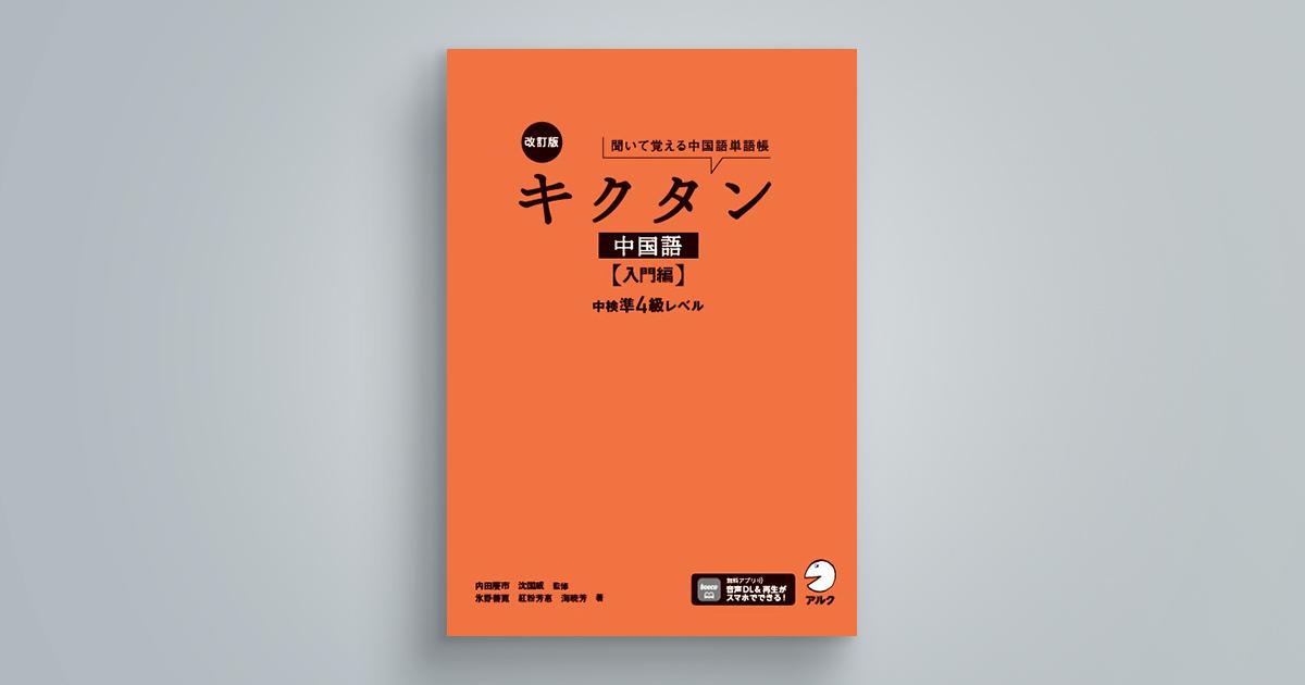 改訂版キクタン中国語【入門編】中検準4級レベル