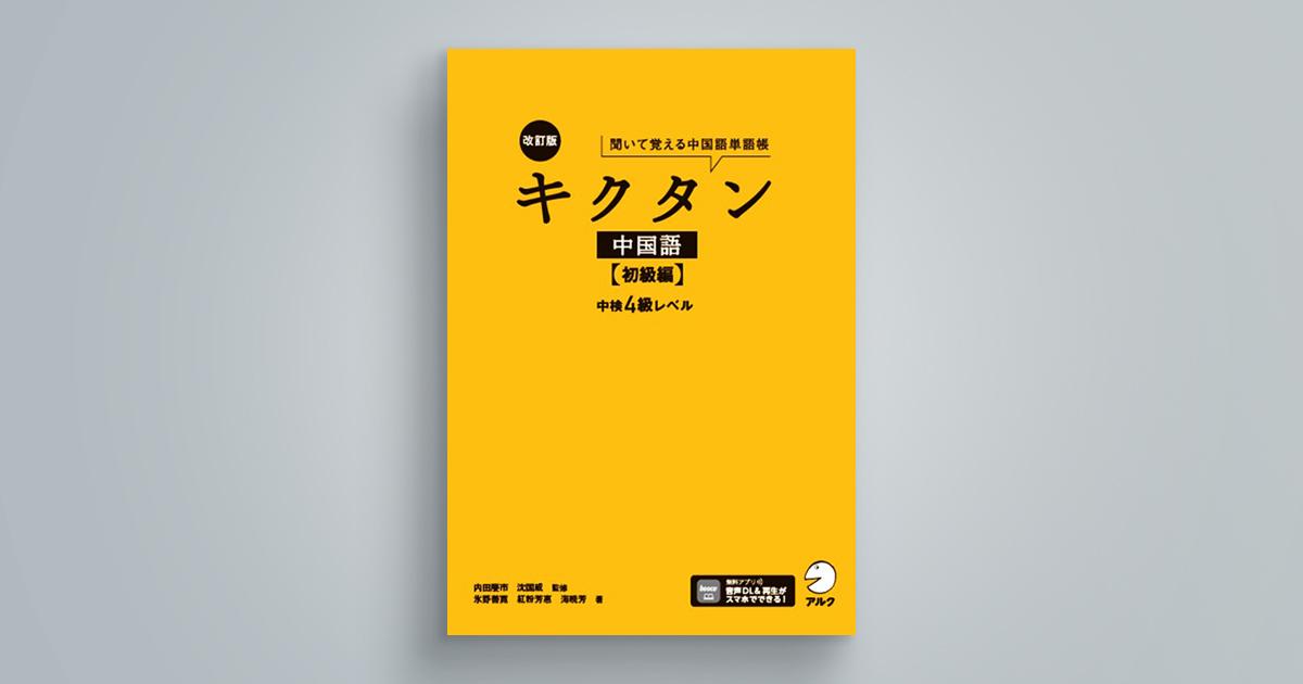 改訂版キクタン中国語【初級編】中検4級レベル